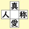 【脳トレ】漢字穴埋め 222問目