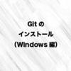 Gitのインストール(Windows編)