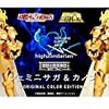 『聖闘士星矢』双子座のサガ&カノン