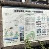 御前岳・釈迦岳を歩く〜縦走(下)〜