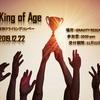 【お知らせ】年齢別コンペThe King of Age 2019開催に伴う営業時間変更について