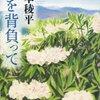 『春を背負って』笹本稜平