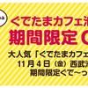 待ってました!!【ぐでたまカフェ 池袋】11月4日(金)から期間限定オープン