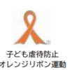 11月は児童虐待防止推進月間、オレンジリボン・キャンペーンを実施!