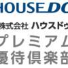 9月7日投資成績【ハウスドゥ優待案内】
