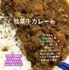 【236】ボーンブロス牧草牛カレー(グルテンフリー、ルー不使用)