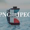 【PNG⇄JPEG】Macのプレビューで画像のファイル形式を変換する方法