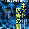 「ネット広告の闇」等(週刊東洋経済'17.12/23号)
