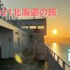 #9 2021北海道の旅⑨ はるばる来たぜ函館! 〜函館〜 【通算31〜36泊目】