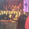 【ウェストファリア条約】