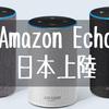 Amazon Echoが発売開始!!3機種の機能や評判、価格、買い方を紹介!!
