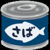 【5分でわかる】中性脂肪の数値を下げる サバの缶詰が効果的!?