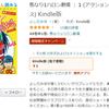 春のG1シリーズ開幕記念!?「馬なり1ハロン劇場」が激安!49巻セットで1,350円!!
