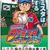 『BCリーグオールスターズ!?』〜プロ野球 ファミスタ エボリューション - Switch〜