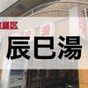 辰巳湯(練馬区)