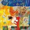 こどもも大人も引き込まれるファンタジー溢れる絵本のおすすめ!長谷川摂子&降谷ななの世界