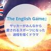 『The English Game』サッカーがみんなのスポーツになる過程が描かれているドラマ