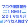 令和一発目!!2019年4月のブログ運営報告「18回目」アクセスは何PVあったか、何記事書いたか?