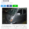 ポケモンGo初の死亡交通事故。徳島県徳島市方上町