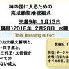 外的摂理はトランプ大統領就任1周年の1月20日(日本時間21日)に向かい 内的摂理は2月28日に向かう