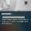 Apple Payで「このカードは店舗では利用できません」と表示されたけど大丈夫?