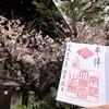 3月はおひな様の印 京都・京都大神宮