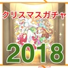 モンスト日記「クリスマスガチャ2018」2018/12/24
