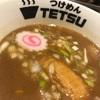 新宿の京王モールにあるつけ麺「TETSU」に行ってきました♪♪