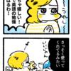 【4コマ】奥さんへのプレゼント
