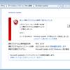 Windows7でWindows updateができない(2追記)