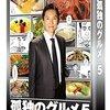 五郎さんはすき焼きを「牛肉のせ贅沢卵がけご飯」にし、うどんを入れ卵をとじて平らげました - ドラマ『孤独のグルメ season5』十二話「豊島区西巣鴨の一人すき焼き」の感想