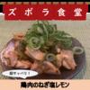 【超サッパリ!】鶏肉のねぎ塩レモン