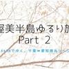 「渥美半島」千葉→愛知に弾丸バイク旅するよ!! 第二部(ninja650)