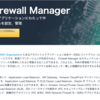 【AWS re:learning】Day12 AWS Firewall Manager
