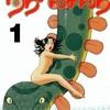 4 女性(が主人公か漫画家の)漫画13