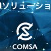仮想通貨による資金調達が加速!国内初のICO支援「COMSA(コムサ)」を徹底検証!