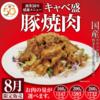 餃子の王将8月限定「キャベツ盛豚焼肉」食べてきました!