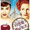 ポップにみられる!映画「白雪姫と鏡の女王」