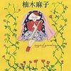 第161回直木賞受賞予想は柚木麻子さんの『マジカルグランマ』