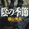 横山秀夫『陰の季節』D県警シリーズの第1弾、松本清張賞受賞の表題作を含む4編を所収