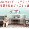 Amazon ベビーレジストリで準備する 【子育てグッズ31選】