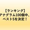 【ランキング】アナグラム100個中、ベスト5を決定!
