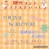 河口舞華さん出演 ゴブリン串田と即興コント『ゴブさんといっしょ』2018年11月25日(日)@神田Kホール