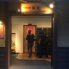 笹塚 栄湯 2014年リニューアルしたおしゃれでピカピカの銭湯
