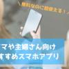 主婦やママ向けのおすすめ人気アプリ13選!お得で使えるスマホアプリを厳選!