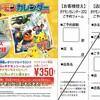 マクドナルド ポケモンカレンダー2012(2011年11月4日(金)発売)