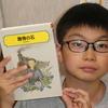 先日、九龍が受験した四谷大塚・早稲アカの組分けテストの結果が今迄受験した中で最も良かったので、早稲アカのクラスが今居る一番下のクラスから真ん中のクラスにやっと復帰する事が出来ました。