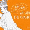 【歌詞の和訳】クイーンの名曲「We are the champions」の考察