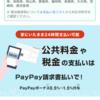 長野県では自動車税がPayPayで支払えるらしい