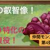 絶対にコケない!対デルメゼ用の回復役「ヒミコ」の3つのポイント!